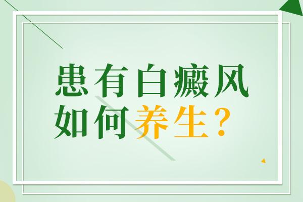 滁州白癜风患者应该如何调理自己的身体?