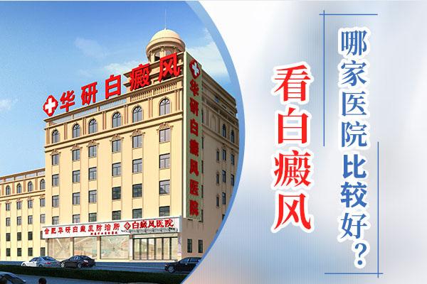 在安庆哪个白癜风医院比较好
