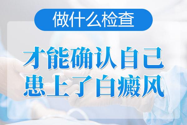 六安白癜风医院讲解如何确诊白癜风?