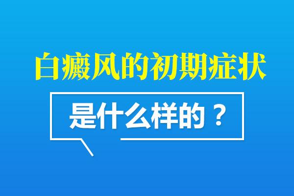 亳州颈部白癜风初期症状是?