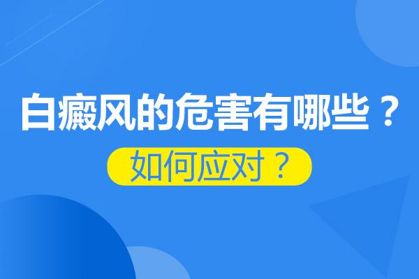 阜阳白癜风医院介绍手部白癜风会有哪些危害
