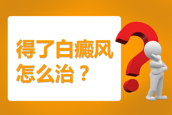 蚌埠白癜风医院解答胳膊上长白癜风要怎么办
