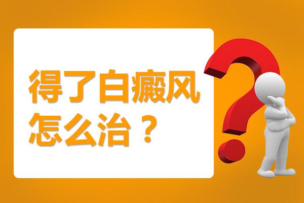蚌埠白癜风医院讲解寻常型白癜风该怎么治疗