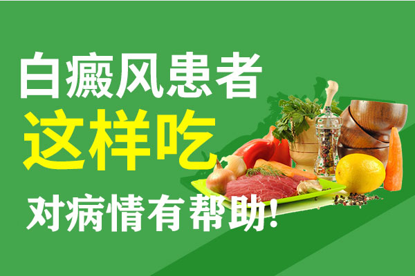 白癜风患者日常怎样饮食调节呢?