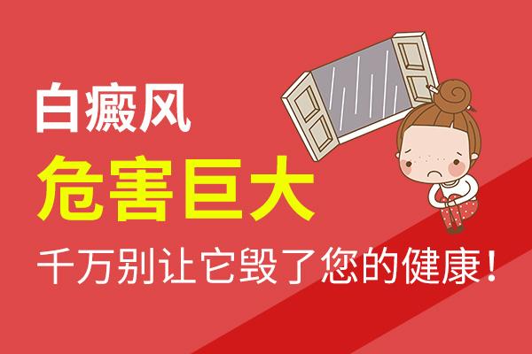 安庆白癜风医院提醒小心白癜风的这些危害