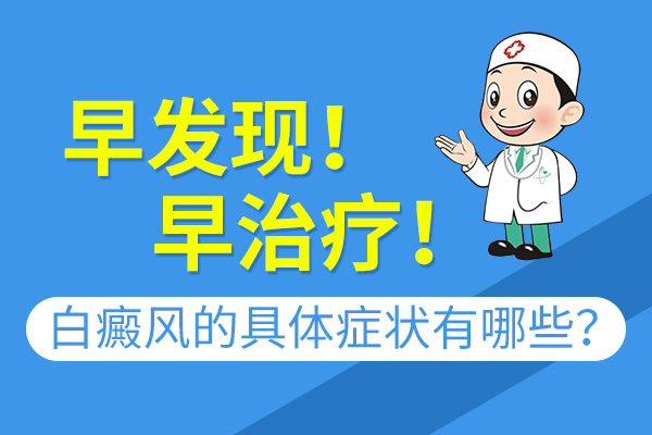 安庆白癜风发展到晚期症状是什么