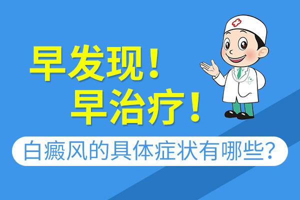 白癜风疾病的早期症状有哪些?