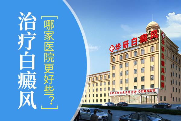 蚌埠治疗白癜风的医院哪家较好?