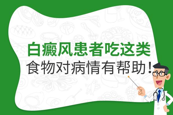 白癜风饮食治疗病情