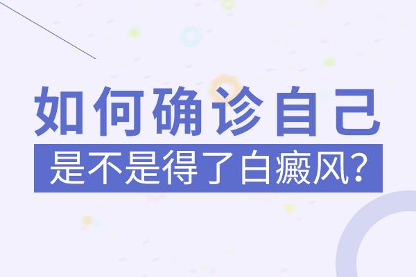 亳州白癜风医院教您如何区别白癜风和白化病?