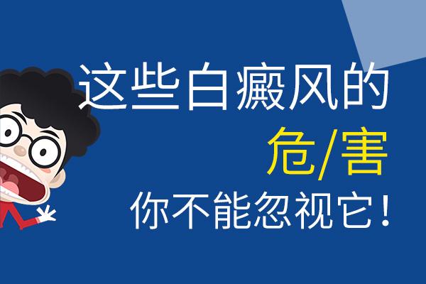 蚌埠23岁男大学生得了白癜风可能会有哪些危害