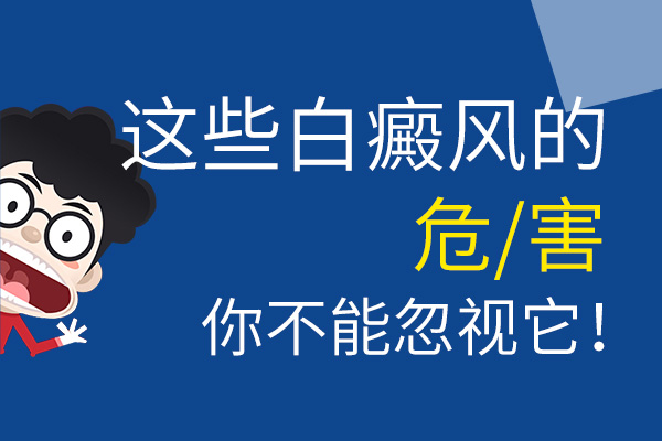 湘潭白癜风若不及时医治会有怎样的后果?
