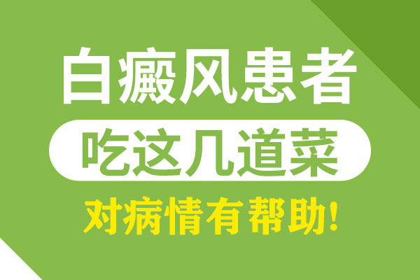 蚌埠白癜风医院介绍吃这几道菜对病情有好处