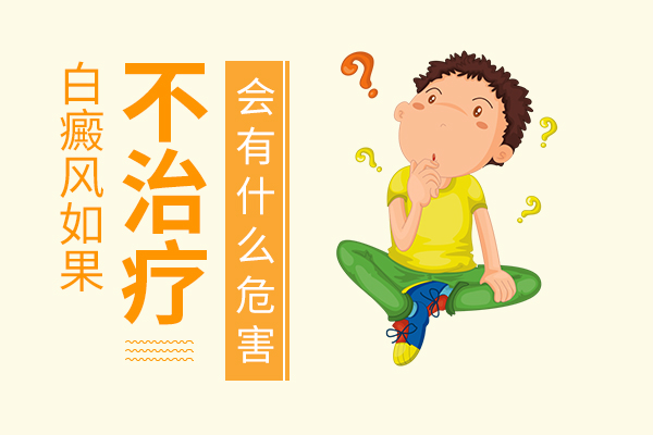 孩子身上长局限性白癜风可以不治疗吗?