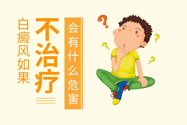 腿部白癜风疾病不治疗会怎样?