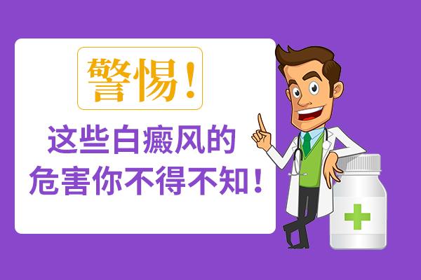 白癜风病发会伴随哪些危害呢?