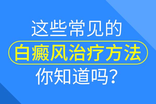 白癜风疾病的治疗有哪些方法?