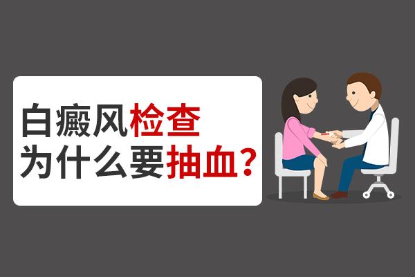 黄山白癜风医院解密:白癜风为什么要进行血液检测?