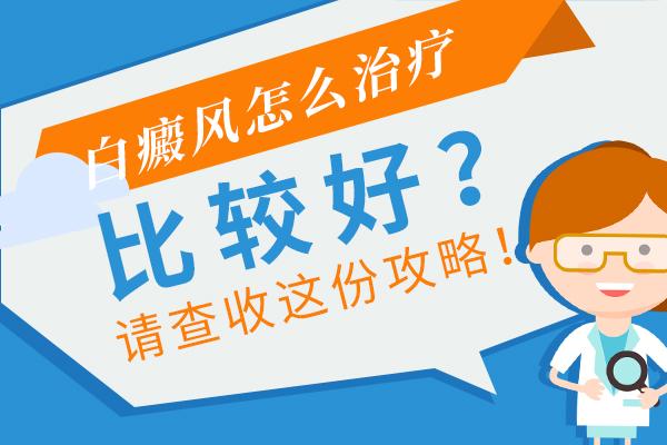 淮南医院怎么治疗男性白癜风比较好?