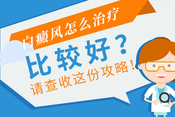 脖子上病发白癜风在蚌埠怎么治疗比较好呢?