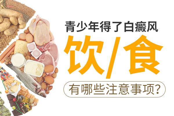 白癜风日常的饮食应该如何注意?