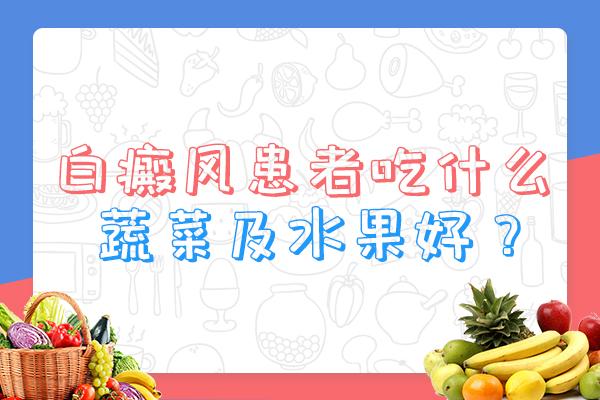 白癜风患者吃什么蔬菜及水果好?