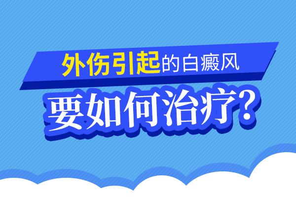 蚌埠医院如何治疗创伤性白癜风?
