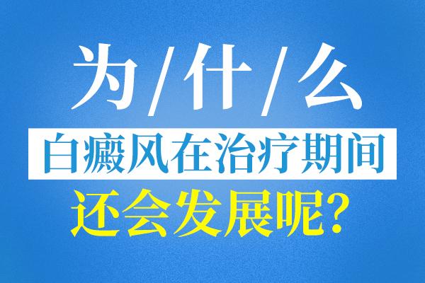 阜阳白癜风医院介绍白癜风为什么容易再发