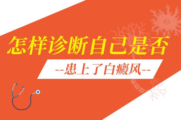 安庆白癜风医院教您如何自行辨别白癜风