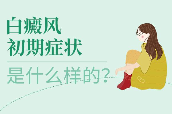 白癜风初期症状是什么样的?