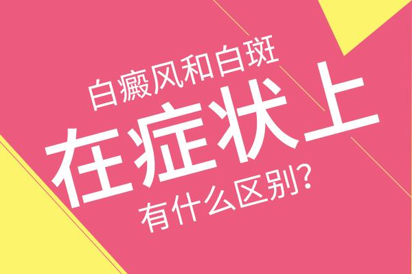 蚌埠白癜风疾病与哪些疾病相似?
