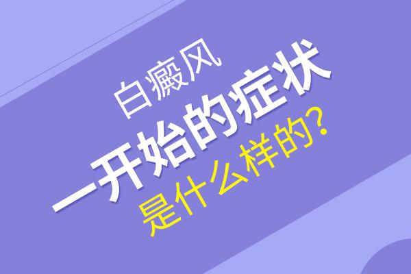 白癜风的初期症状是什么?
