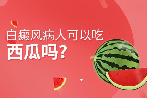 合肥女性得白癜风还能吃西瓜吗?