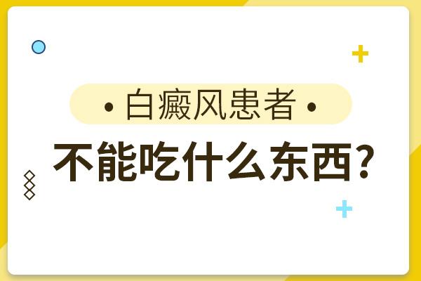 白癜风不能吃的食物是哪些,安庆白癜风医院