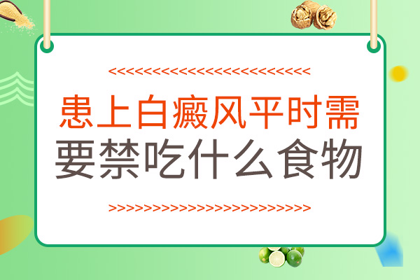 白癜风饮食该怎么吃?
