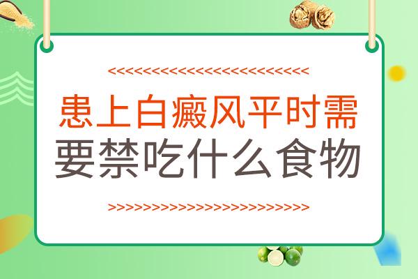 白癜风患者不能吃什么食物?