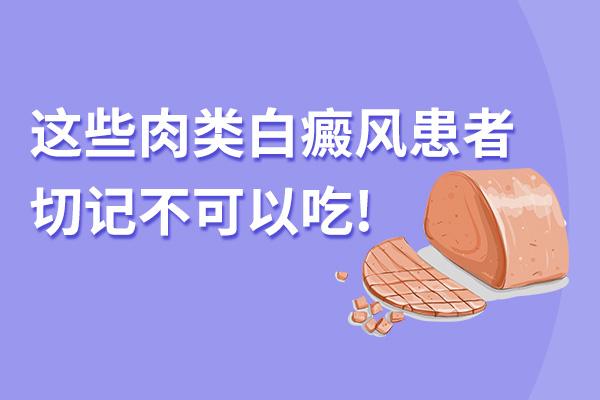 得了白癜风吃肉时要注意这三点
