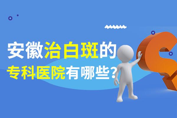 在安庆治疗白癜风该选择哪家医院