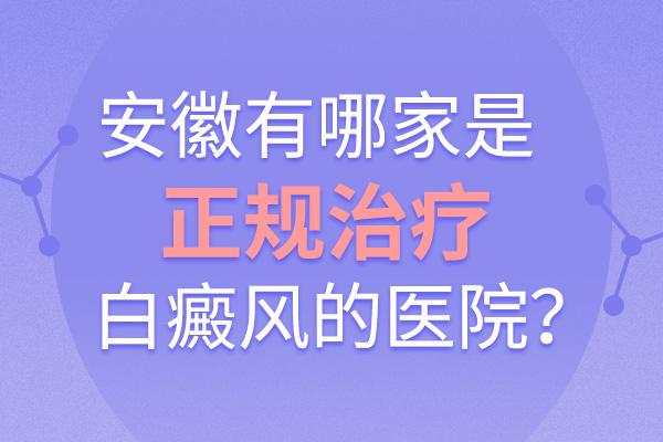 蚌埠白癜风医院哪家比较正规?