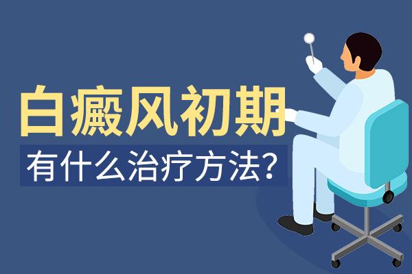病发初期的白癜风如何治疗呢?