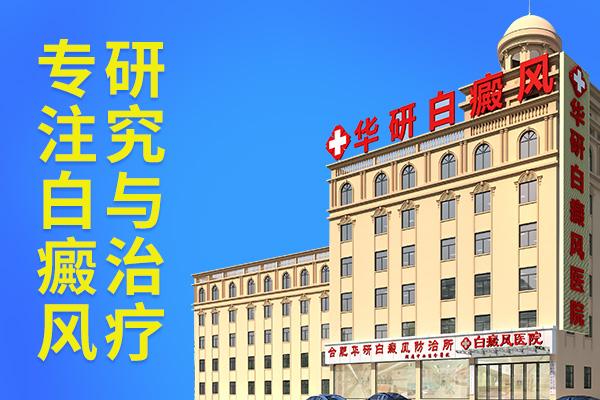 蚌埠治疗白癜风好一点的医院是哪家?