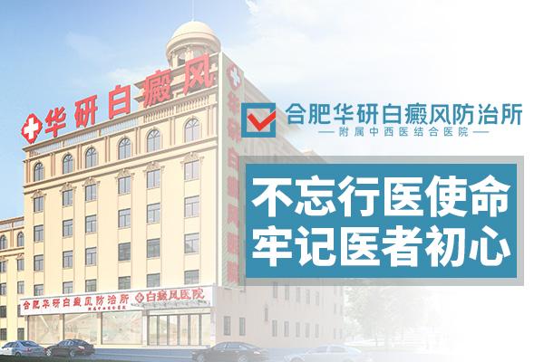 安庆治白癜风专业方法