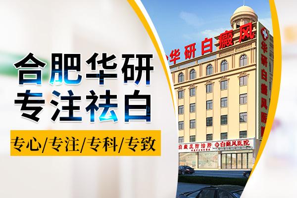 阜阳白癜风专科医院多少钱