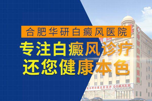 安庆白癜风医院排名怎么样