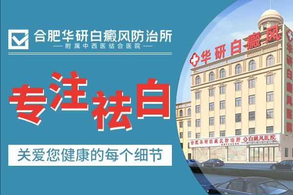 阜阳白癜风专业医院是哪家