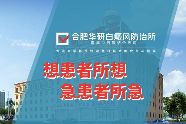 蚌埠哪一个医院治疗白癜风好?