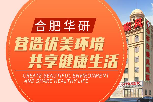 治白癜风到蚌埠哪家医院比较好呢?