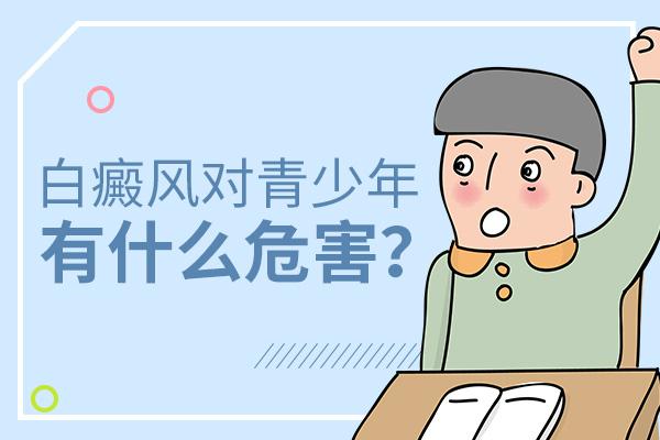 白癜风对蚌埠青少年有什么危害?
