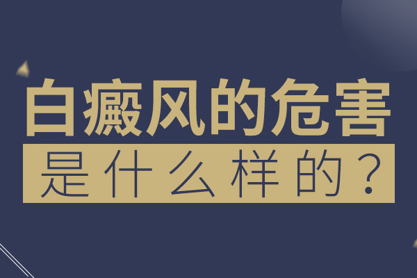 淮南白癜风医院分析白癜风的具体危害