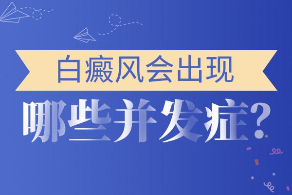 亳州白癜风会引起甲状腺疾病吗?